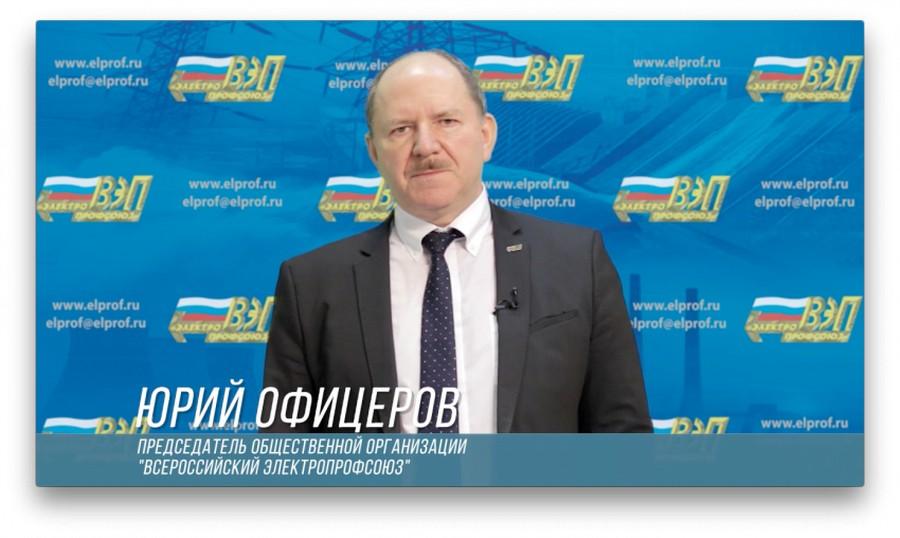 Поздравление Председателя ВЭП Юрия Офицерова с Новым 2021 годом!