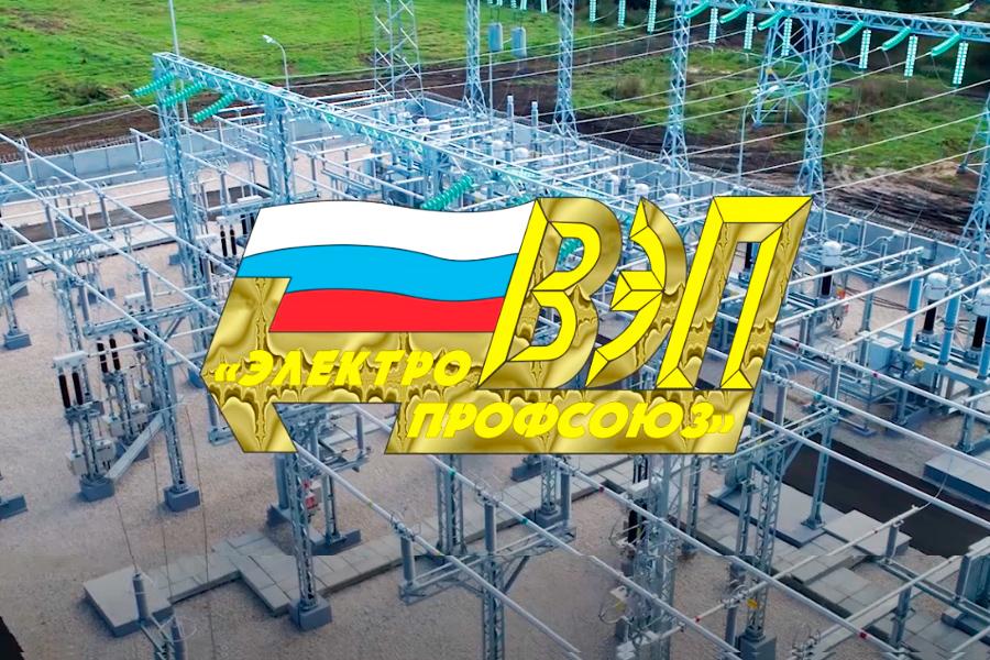 О деятельности Электропрофсоюза РТ ВЭП за отчетный период